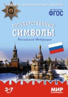 ФГОС Мир в картинках. Государственные символы России