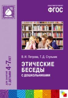 ФГОС Этические беседы с дошкольниками (4-7 лет)