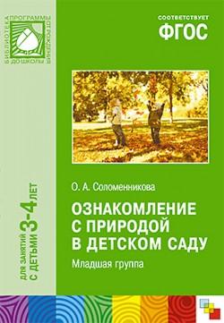 ФГОС Ознакомление с природой в детском саду. Младшая группа (3-4) Соломенникова О. А.