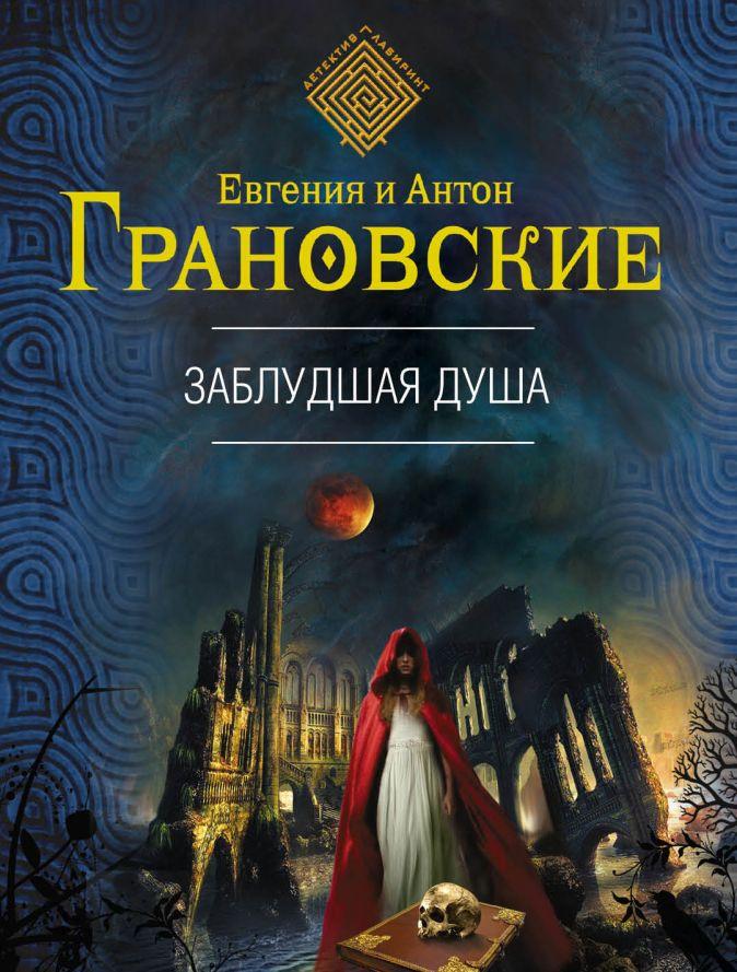 Евгения и Антон Грановские - Заблудшая душа обложка книги