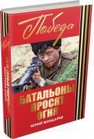 Бондарев Ю.В. - Батальоны просят огня' обложка книги