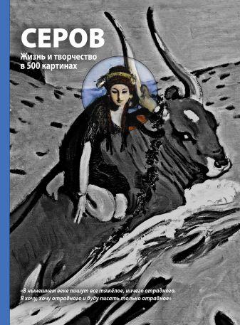 Сарабьянов Д.В. - Серов. Жизнь и творчество обложка книги