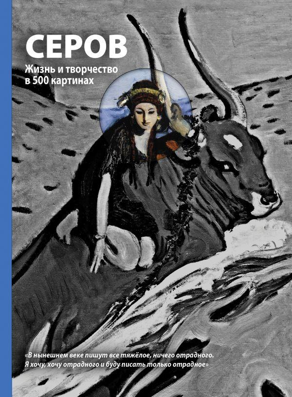 Серов. Жизнь и творчество Сарабьянов Д.В.