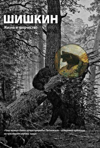 Шишкин. Жизнь и творчество Сарабьянов Д.В.