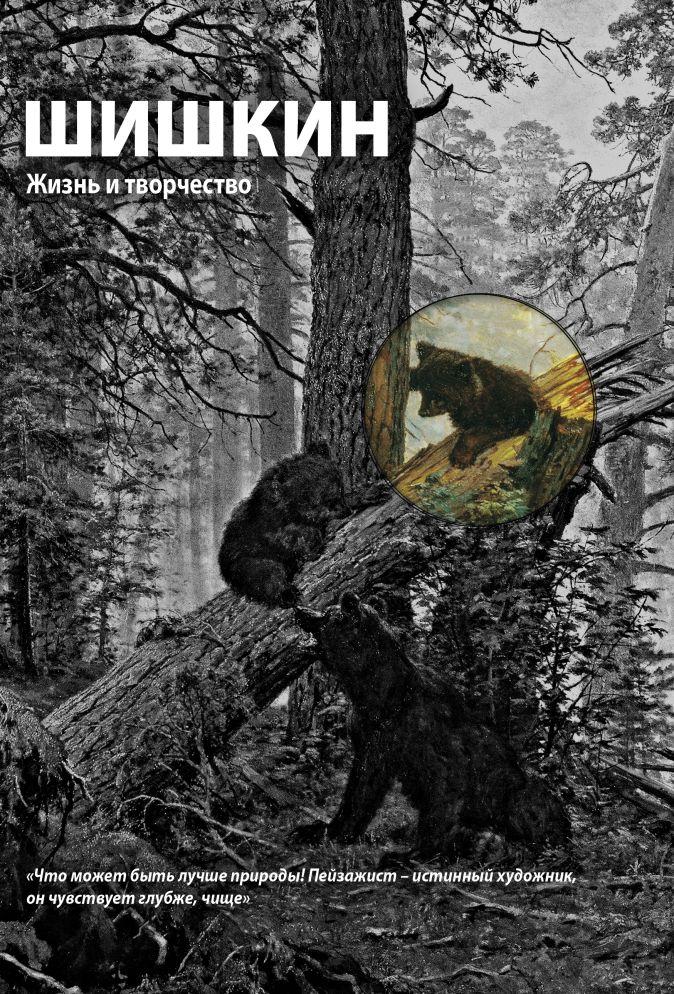 Сарабьянов Д.В. - Шишкин. Жизнь и творчество обложка книги