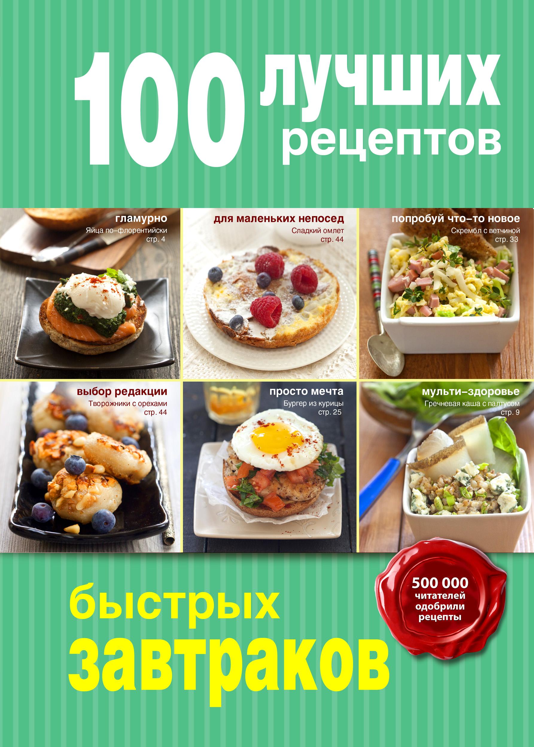 100 лучших рецептов быстрых завтраков цена