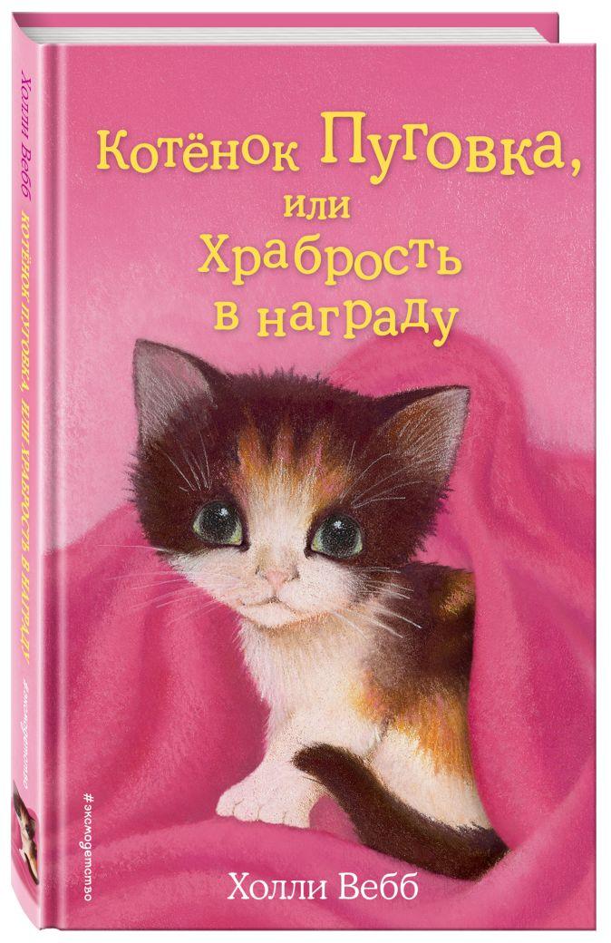 Холли Вебб - Котёнок Пуговка, или Храбрость в награду (выпуск 14) обложка книги