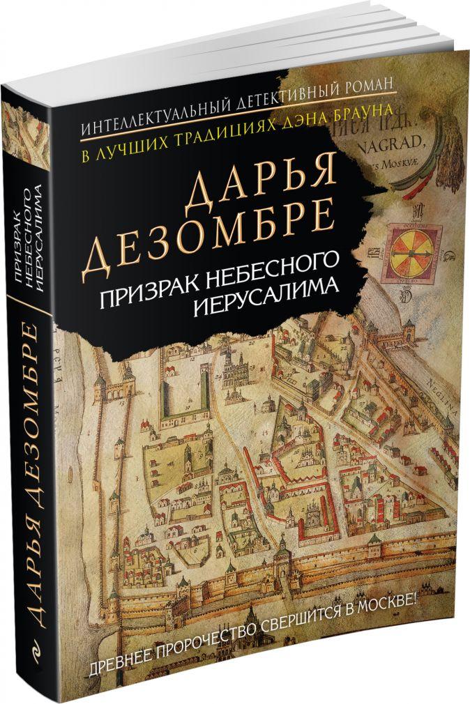 Дарья Дезомбре - Призрак Небесного Иерусалима обложка книги