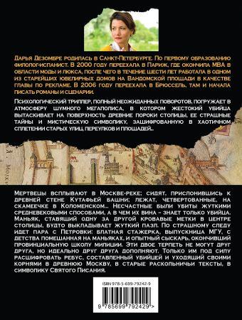 Призрак Небесного Иерусалима Дарья Дезомбре