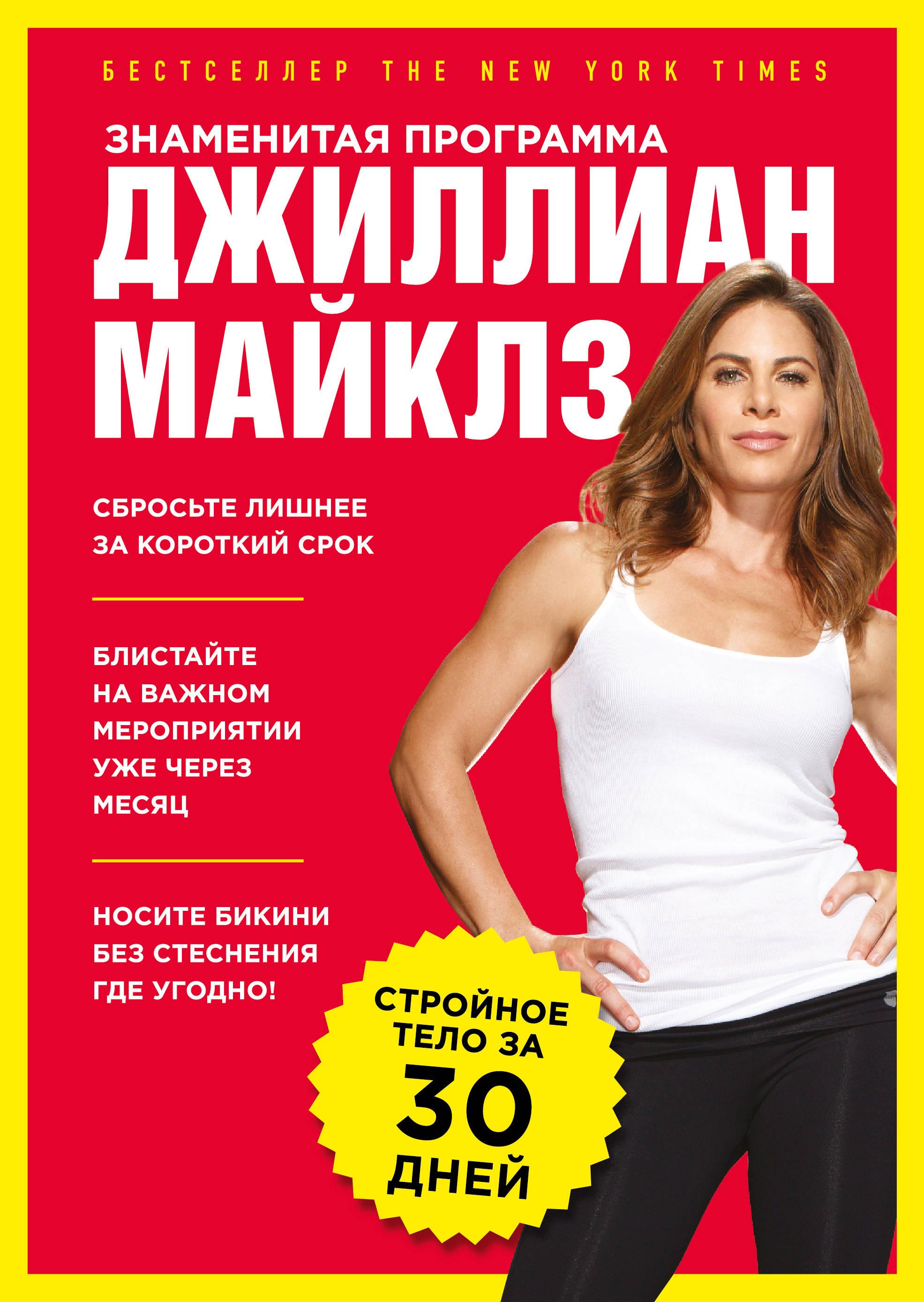 Знаменитая программа Джиллиан Майклз: стройное и здоровое тело за 30 дней от book24.ru