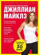 Майклз Д. - Знаменитая программа Джиллиан Майклз: стройное и здоровое тело за 30 дней' обложка книги