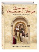 Джоанна Хиксон - Принцесса Екатерина Валуа. Откровения кормилицы' обложка книги