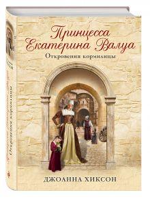 Принцесса Екатерина Валуа. Откровения кормилицы