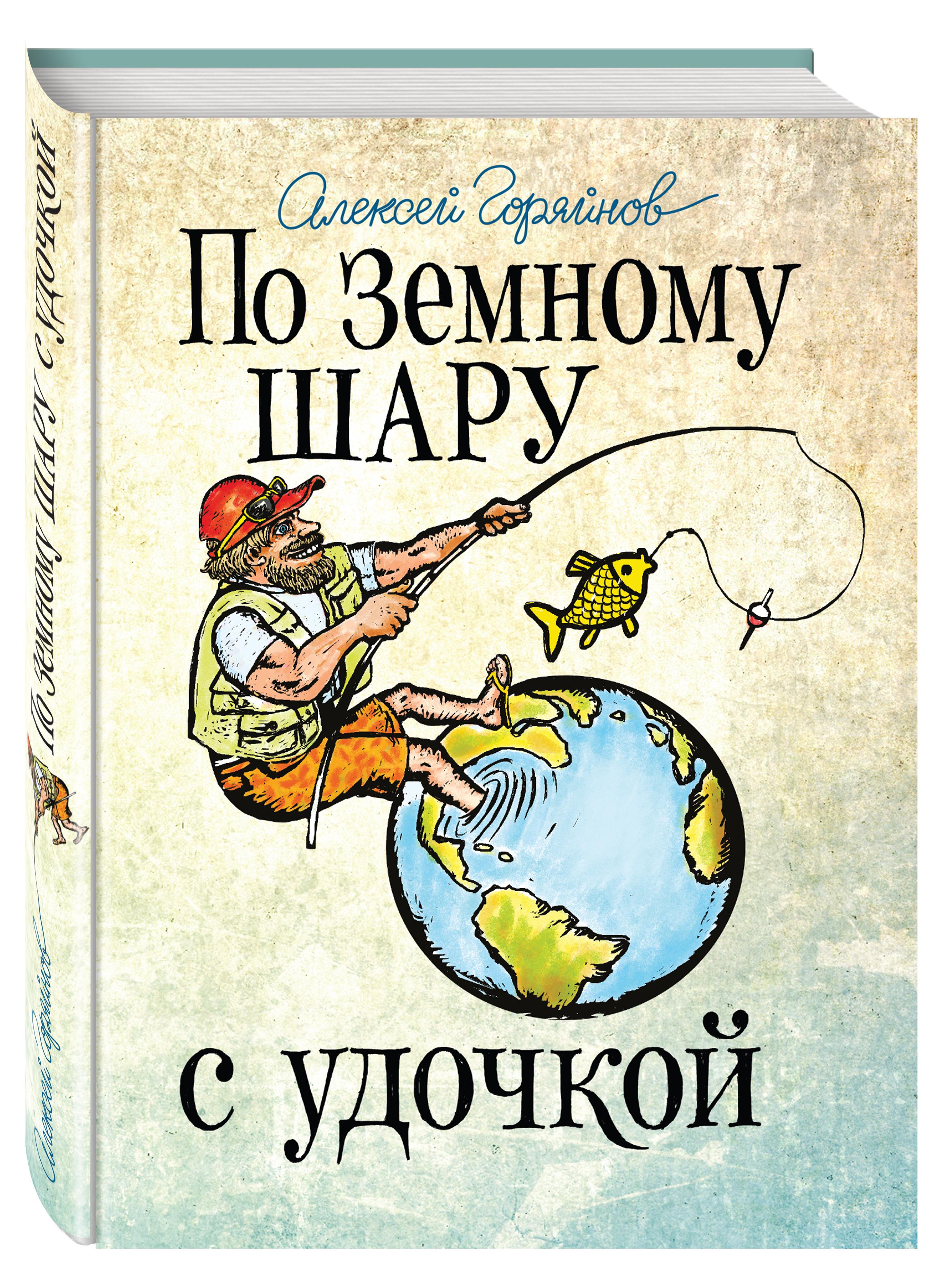 Горяйнов А.Г. По земному шару с удочкой. Записки матерого рыболова, путешествующего по миру