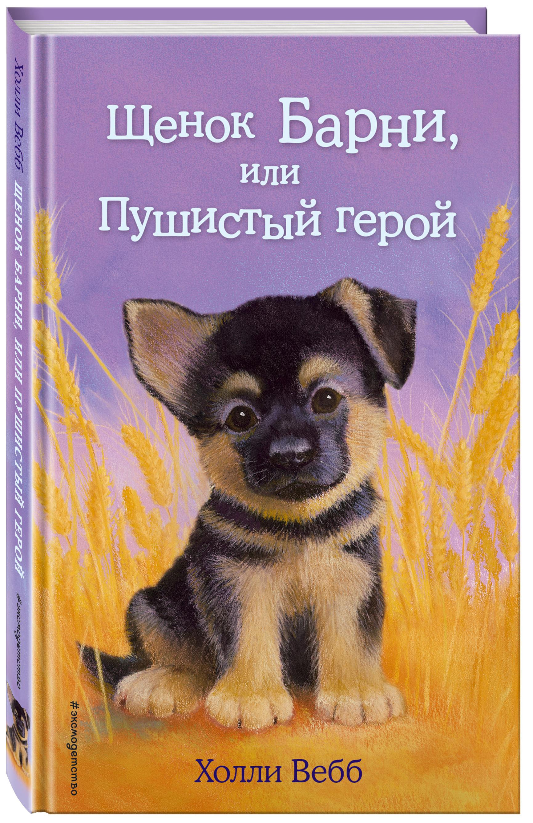 Вебб Х. Щенок Барни, или Пушистый герой ISBN: 978-5-699-79259-7 вебб х щенок барни или пушистый герой