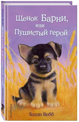 Холли Вебб - Щенок Барни, или Пушистый герой (выпуск 18) обложка книги