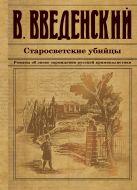 Введенский В.В. - Старосветские убийцы' обложка книги