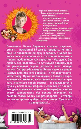 Растерзанное сердце Казановы, или Просто он работает волшебником Татьяна Луганцева