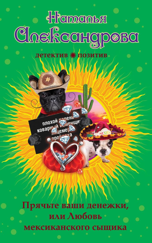 Александрова Н.Н. - Прячьте ваши денежки, или Любовь мексиканского сыщика обложка книги