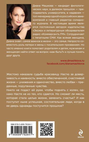 Парижский шлейф Машкова Д.