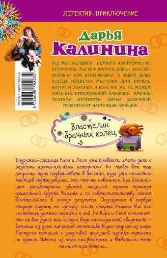 Властелин брачных колец Калинина Д.А.