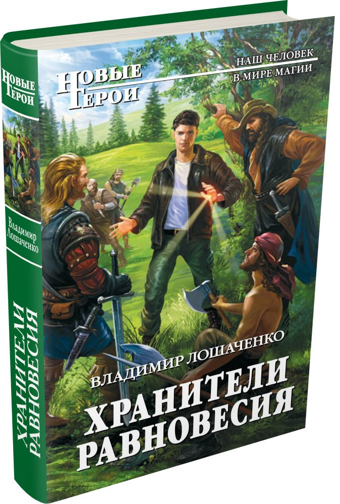 Лошаченко В.М. - Хранители равновесия обложка книги
