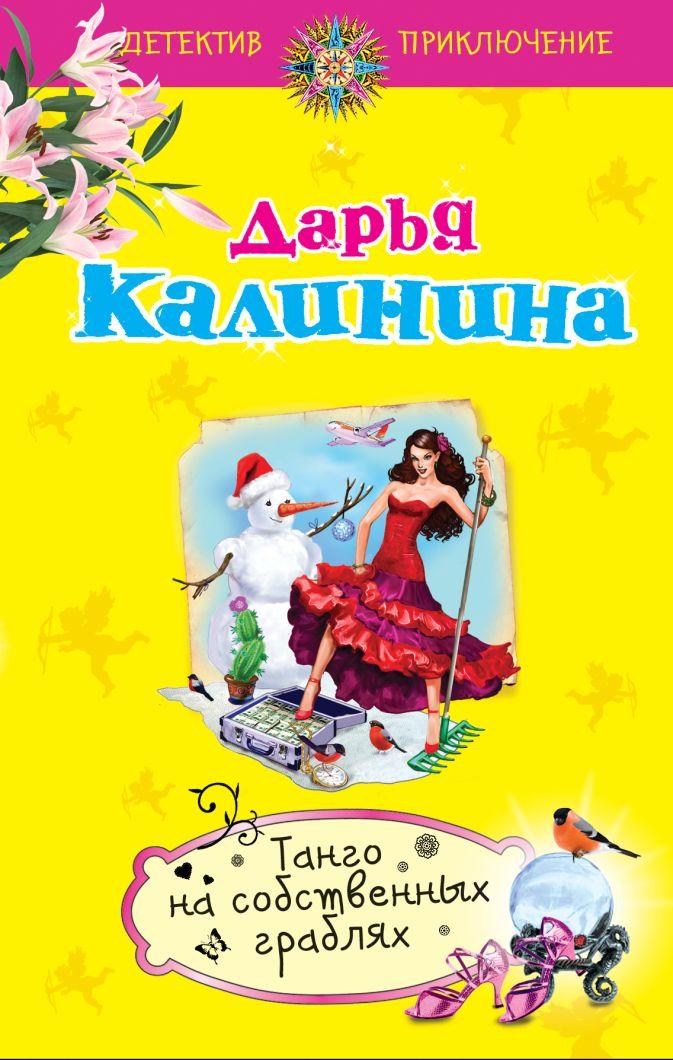 Калинина Д.А. - Танго на собственных граблях обложка книги