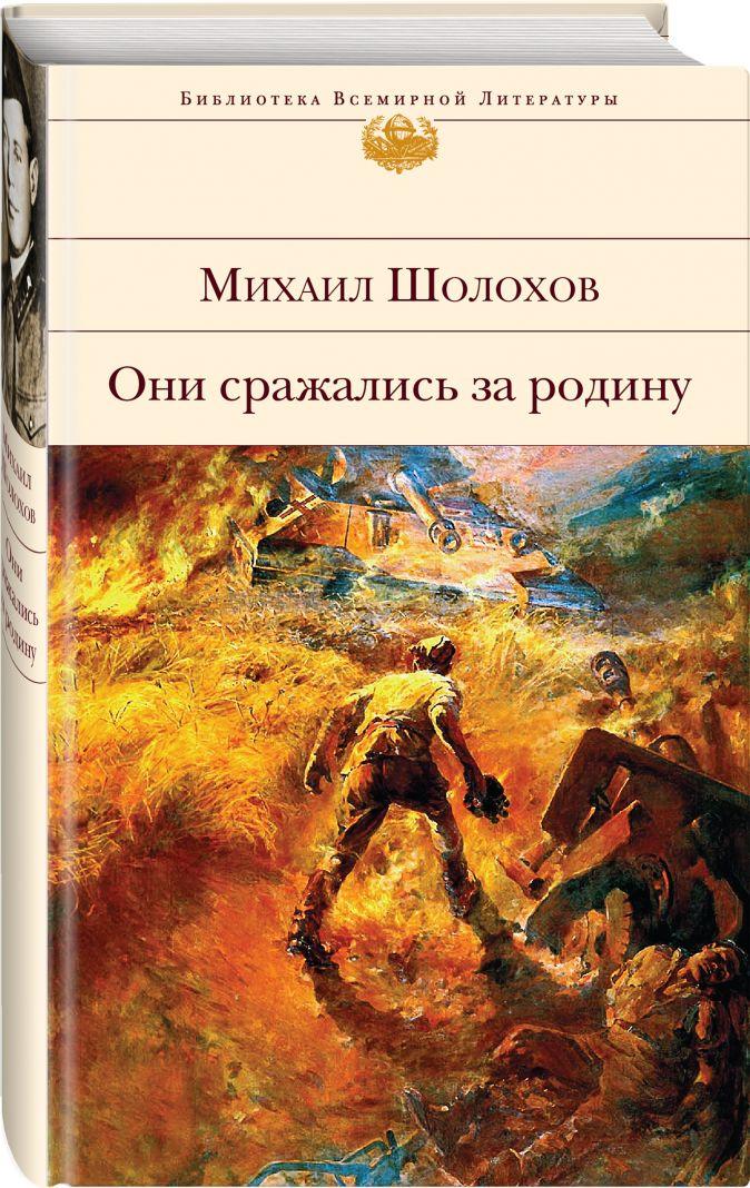 Михаил Шолохов - Они сражались за Родину обложка книги