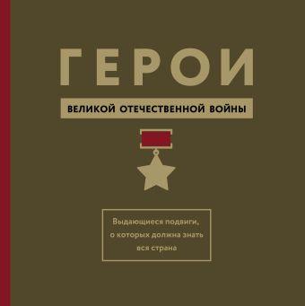 Герои ВОВ. Выдающиеся подвиги, о которых должна знать вся страна Вострышев М.И.