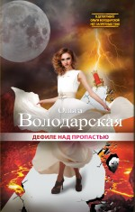 Володарская О. - Дефиле над пропастью обложка книги