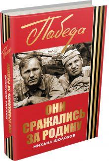 1941-1945 гг. Победе посвящается
