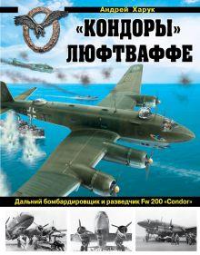 «Кондоры» Люфтваффе. Дальний бомбардировщик и разведчик Fw 200 «Condor»