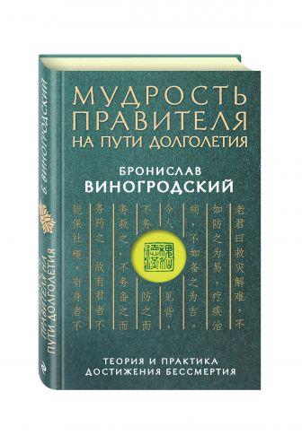 Бронислав Виногродский - Мудрость правителя на пути долголетия. Теория и практика достижения бессмертия обложка книги