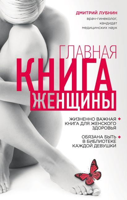 Главная книга женщины - фото 1