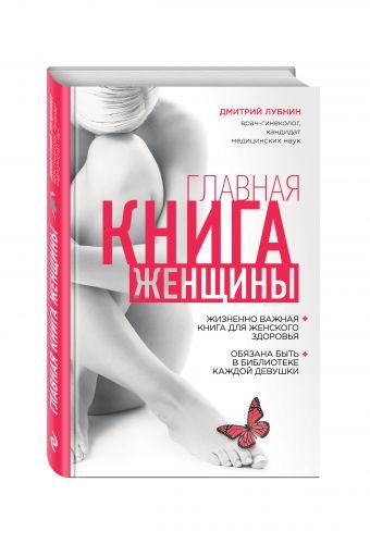 Главная книга женщины Дмитрий Лубнин