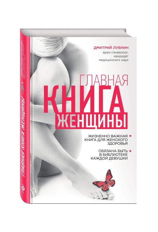 Главная книга женщины Лубнин Д.М.
