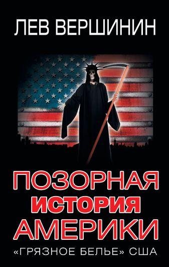Вершинин Л.Р. - Позорная история Америки. «Грязное белье» США обложка книги
