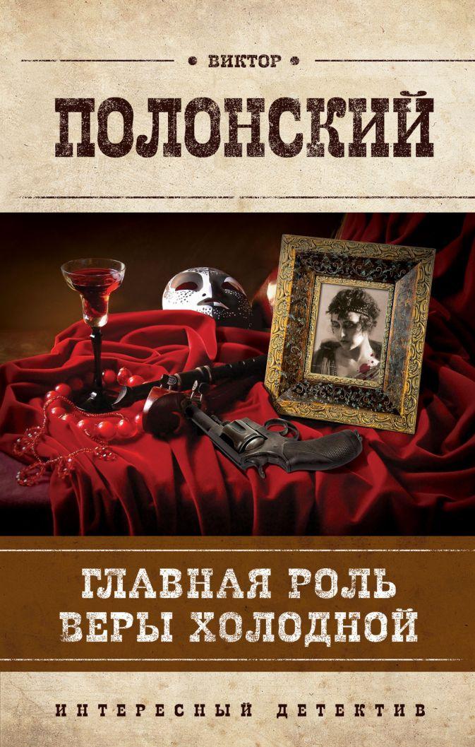 Полонский В. - Главная роль Веры Холодной обложка книги