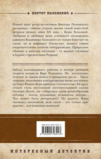Главная роль Веры Холодной Полонский В.