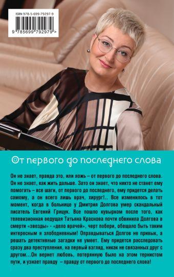 От первого до последнего слова Татьяна Устинова