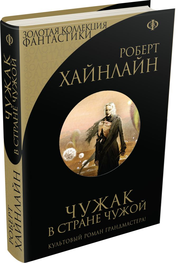 Роберт Хайнлайн - Чужак в стране чужой обложка книги