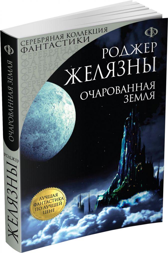 Желязны Р. - Очарованная земля обложка книги
