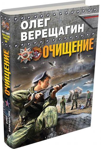 Очищение Верещагин О.Н.