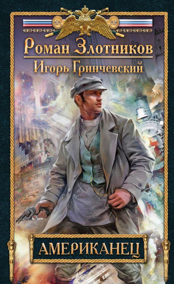 Американец Злотников Р.В., Гринчевский И.Л.