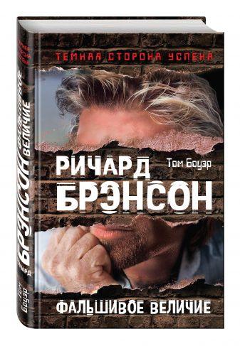 Том Боуэр - Ричард Брэнсон. Фальшивое величие обложка книги