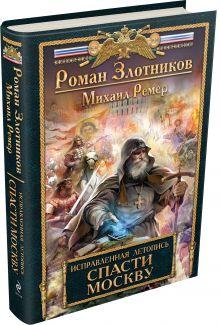 Исправленная летопись. Книга первая. Спасти Москву
