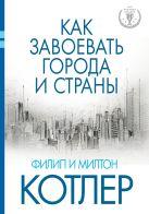 Котлер Ф., Котлер М. - Как завоевать города и страны' обложка книги