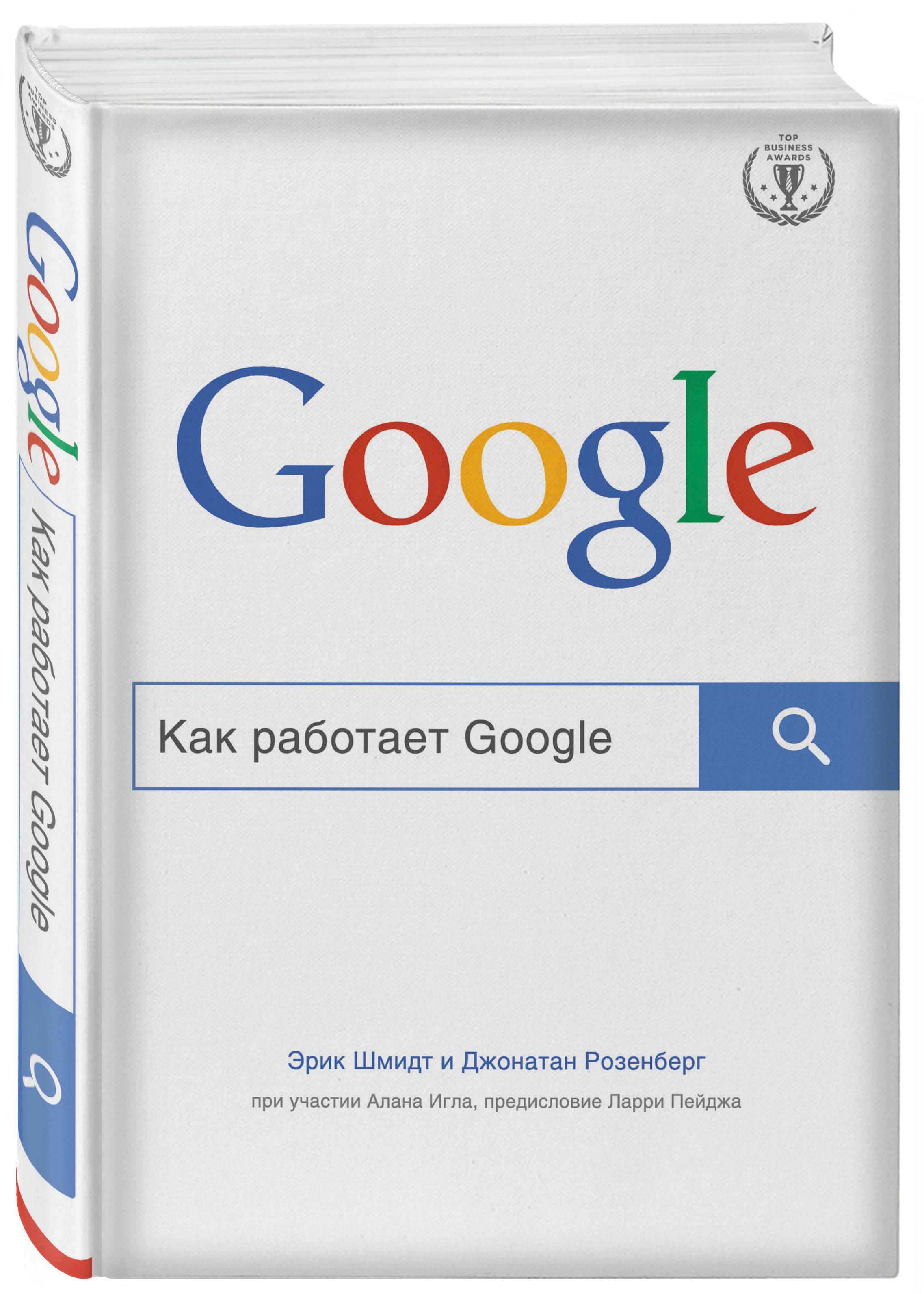 Шмидт Э., Розенберг Д. Как работает Google ISBN: 978-5-699-79320-4
