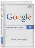 Шмидт Э., Розенберг Д. - Как работает Google' обложка книги