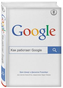 Как работает Google